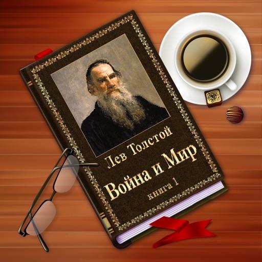Лев Толстой. Война и мир. Часть 1