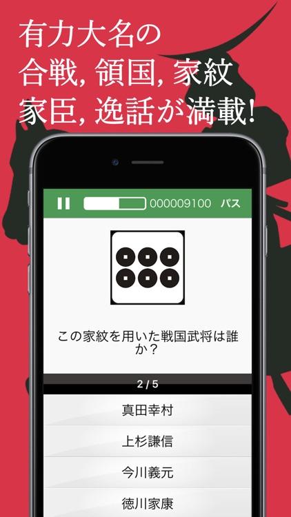 戦国チャレンジ(戦国武将・戦国時代クイズゲーム)