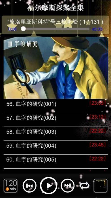 [有聲]福爾摩斯偵探全集屏幕截圖5