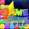 满天星经典版3-无广告官方单机休闲消除游戏