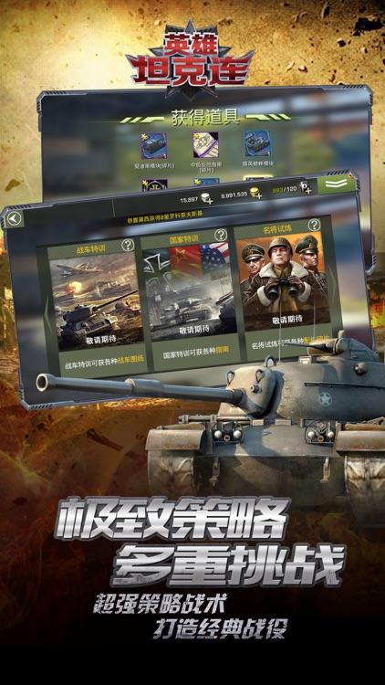 英雄坦克连(钢铁雄狮) 真实坦克实时对战 screenshot-3