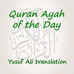 Quran Ayah of the Day (Yusuf Ali translation)