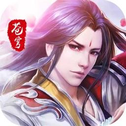 剑破苍穹(紫青双剑之梦回蜀山)