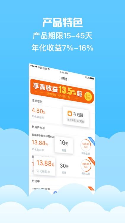 云端金融(专业版)-高收益的投资理财赚钱神器 screenshot-4