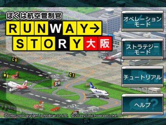 ぼくは航空管制官 RUNWAY STORY 大阪のおすすめ画像1