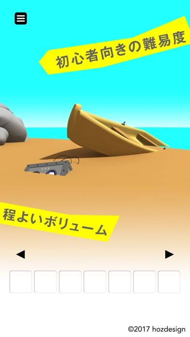 脱出ゲーム ミスター3939の休暇紹介画像2