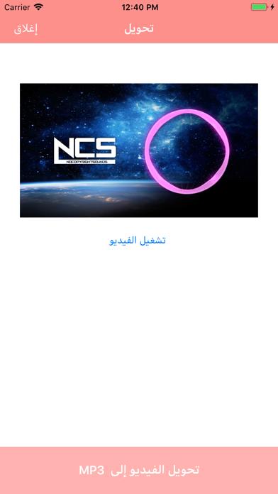 تحويل الفيديو الى الصوت screenshot 3