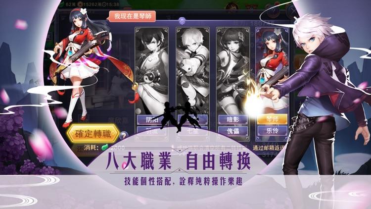 影刃傳說 screenshot-3