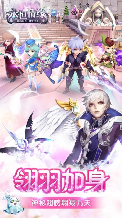 永恒情缘-动漫RPG回合制冒险游戏 screenshot-3