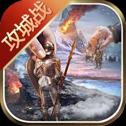 冰火创世纪- 年度魔幻MMO冒险手游大作