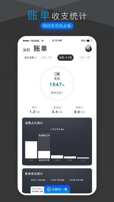 Record Refuel Screenshots