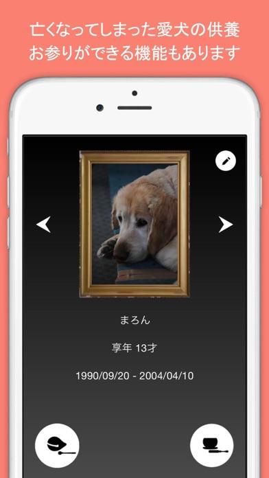 愛犬 管理カード「わんパス」スクリーンショット3