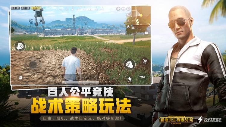 绝地求生:刺激战场 screenshot-8