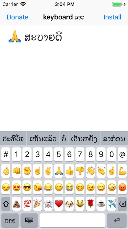 Keyboard Lao screenshot-3