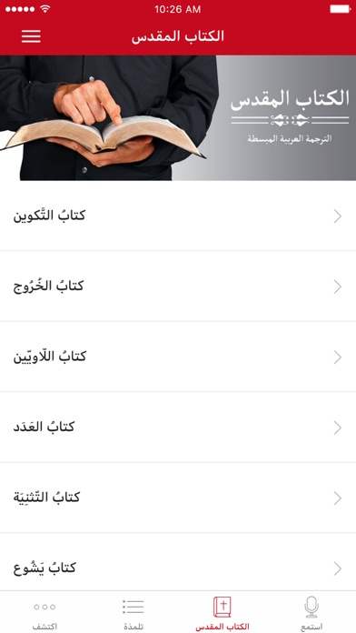 Iktachif screenshot 3