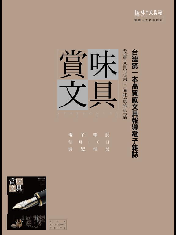 賞味文具 - Stationery Life screenshot 7