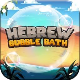 Hebrew Bubble Bath Lite