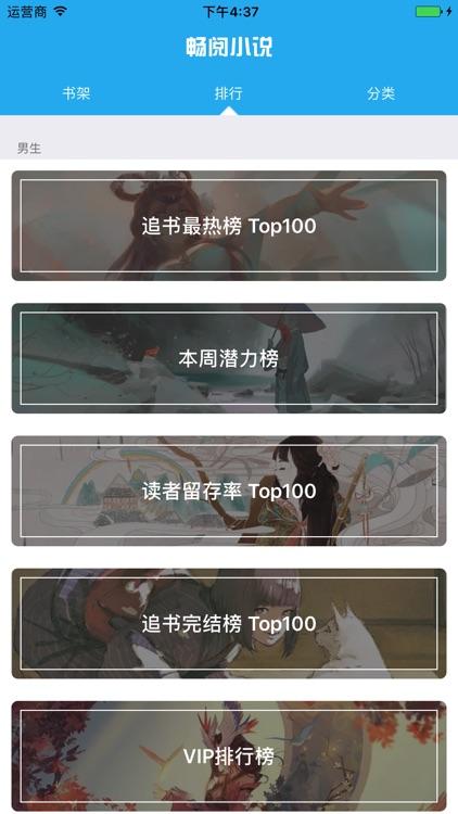 畅阅小说 screenshot-1