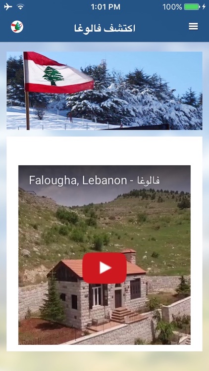 Falougha Khalwat Falougha screenshot-4