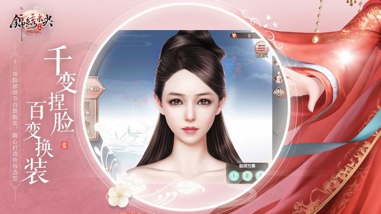 锦绣未央手游 screenshot-4