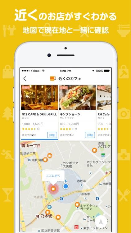 Yahoo! MAP screenshot-3