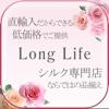 上質なシルクパジャマのレディース通販【Long Life】