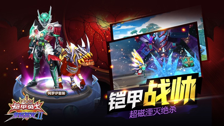 铠甲勇士拿瓦怒火2(官方正版)-铠甲英雄热血格斗大冲关 screenshot-4