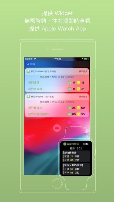 新竹市UBike+ screenshot 6