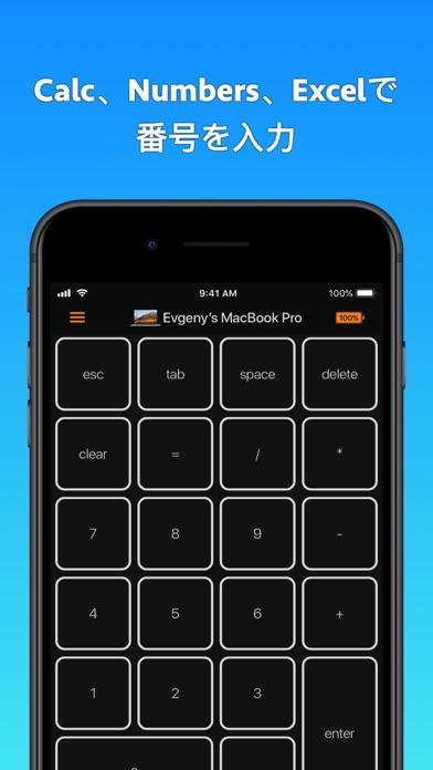 Mac用のリモートキーパッドのスクリーンショット