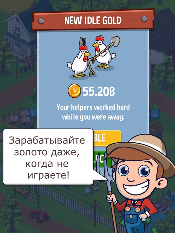 Idle Farming Empire для iPad