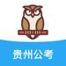 78.贵州人事考试