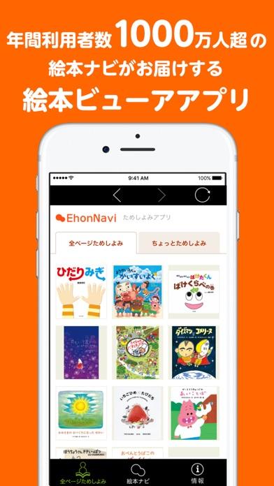 絵本ナビためしよみアプリスクリーンショット3