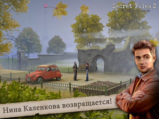 Secret Files 2: Puritas Cordis для iPad
