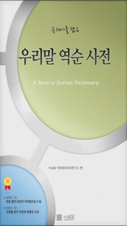 (주) 낱말 - 우리말 역순 사전