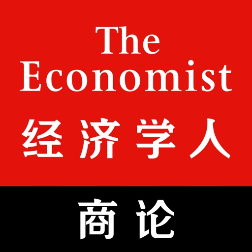 The Economist Global Business Review app logo