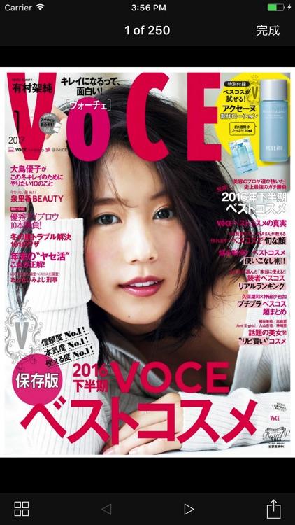 日本雜誌2017 screenshot-4