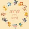ワールド無料キッズ&ベビーゲームのアニメ化動物!メモ、カウント、スペルチェック、パズル:幸せな子犬との様々な学習 - INGの挑戦 - iPhoneアプリ