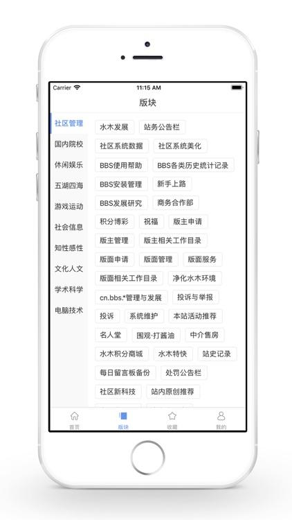 水木社区 - 天天水木 screenshot-3