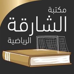 مكتبة الشارقة الرياضية