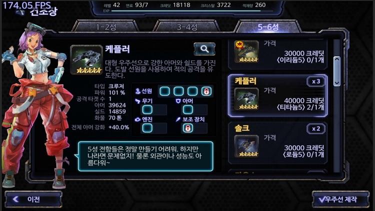 네메시스 screenshot-2