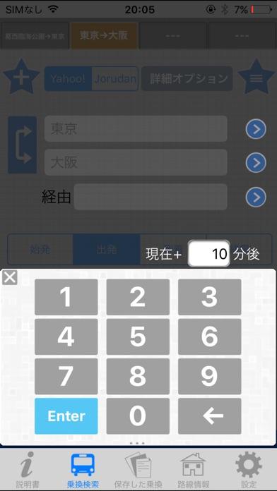 速攻乗換案内 -素早く乗換検索! screenshot1