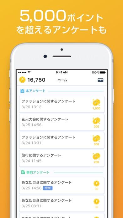アンケート・アプリ Fastask(ファストアスク)スクリーンショット3