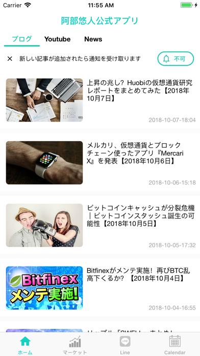 阿部悠人公式アプリ - 窓用