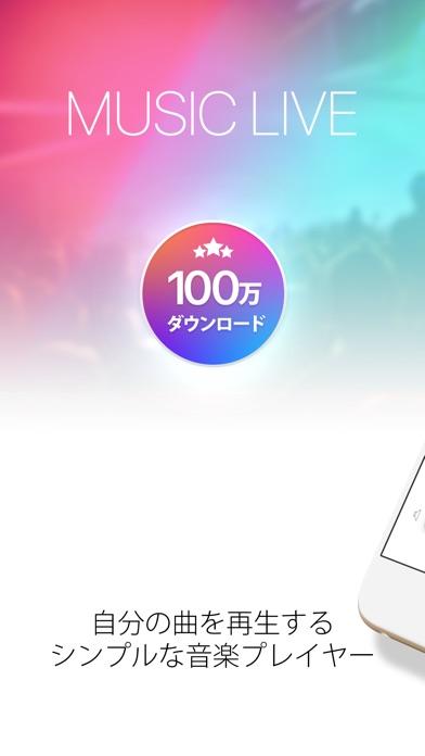 MUSIC LIVE - iTunes対応音楽再生プレイヤー