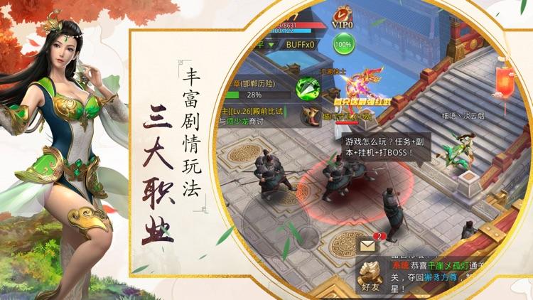 梦回大秦 - 寻秦记正版授权3D手游 screenshot-3