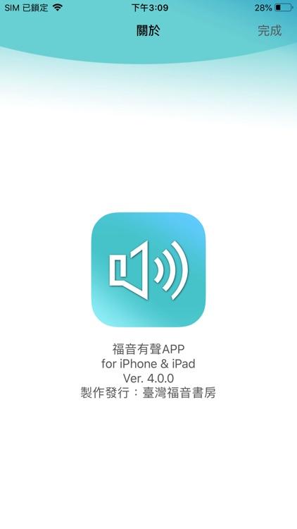 福音有声APP screenshot-7