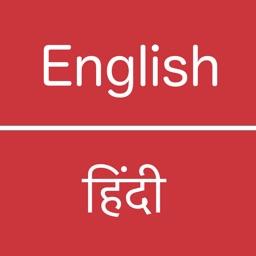 English - Hindi