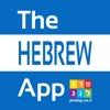 点击获取The HEBREW App (7Vimdl)