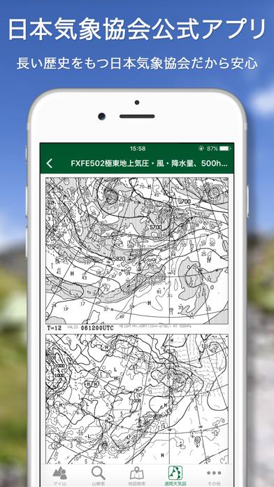 tenki.jp 登山天気スクリーンショット