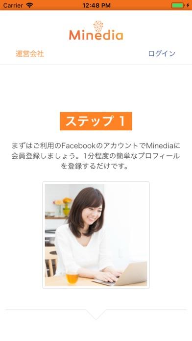 Minediaのスクリーンショット2